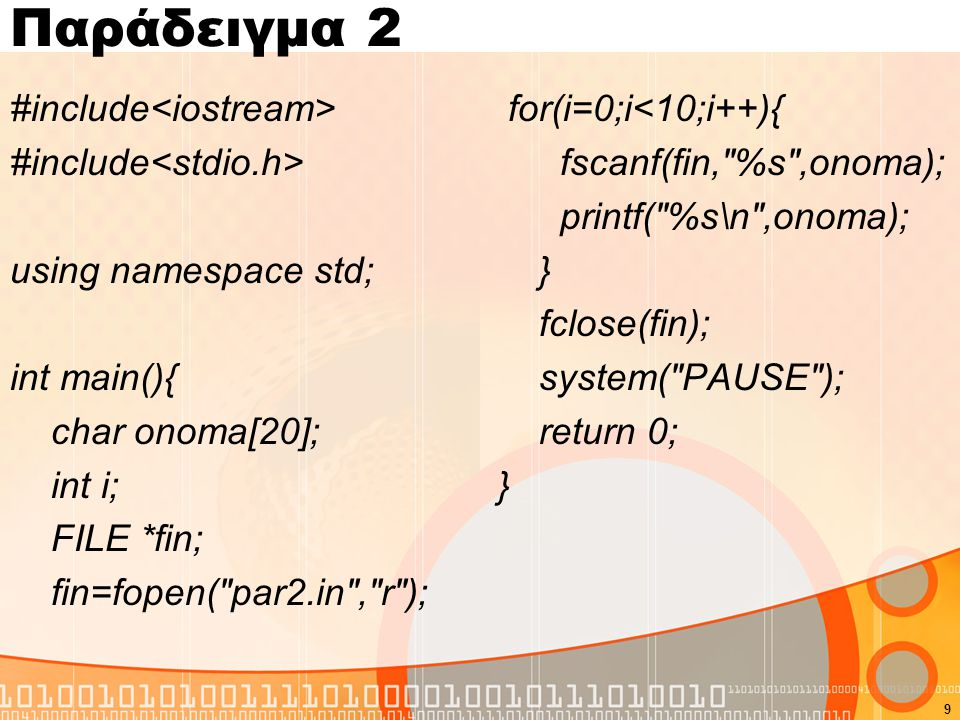 Παράδειγμα 2 #include<iostream> #include<stdio.h> using namespace std; int main(){ char onoma[20]; int i; FILE *fin; fin=fopen( par2.in , r );